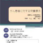 第66回神奈川東部地区緩和ケア研究会