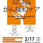 20180217緩和ケア市民公開講座