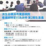 済生会東部病院DM_0202修正 (1)-1