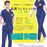 看護フェス2018チラシ