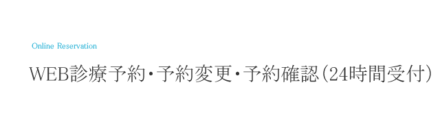 WEB診療予約・予約変更・予約確認(24時間受付)
